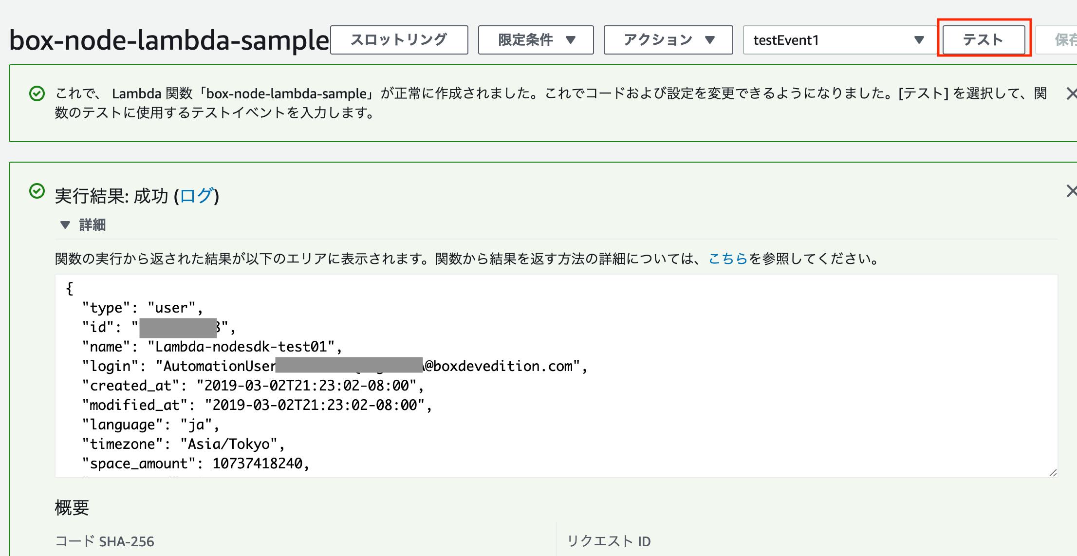 aws_lambda_boxnodesdk_7.png