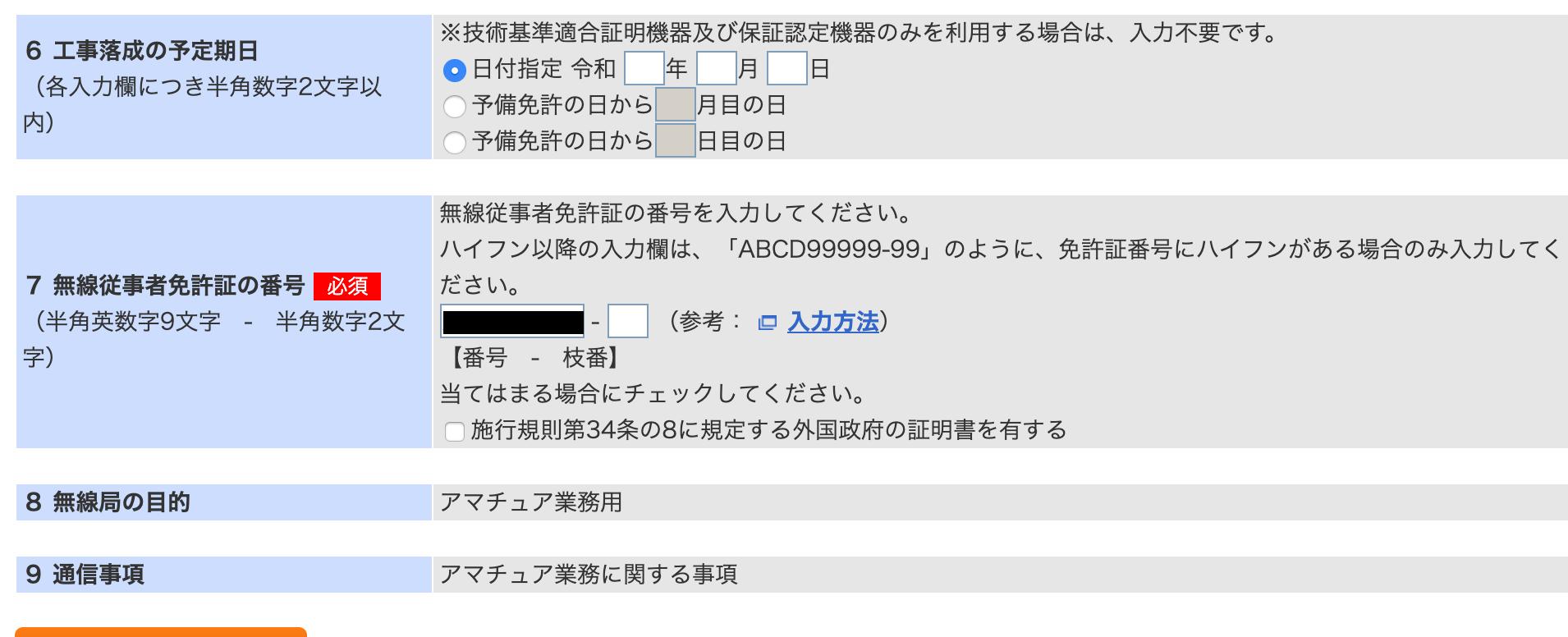 Beta85X 開局申請
