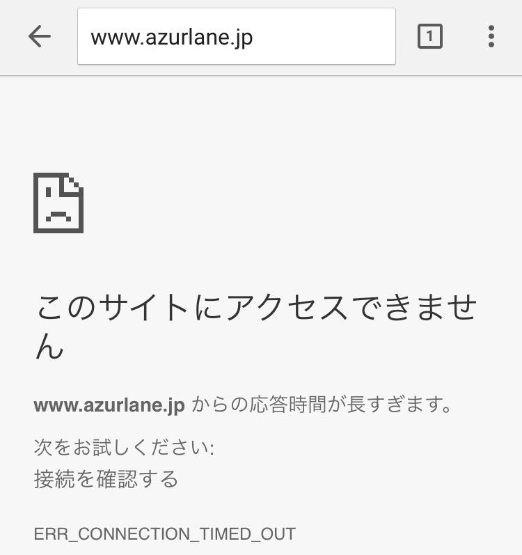 アズレンWebサイトアクセス抑止