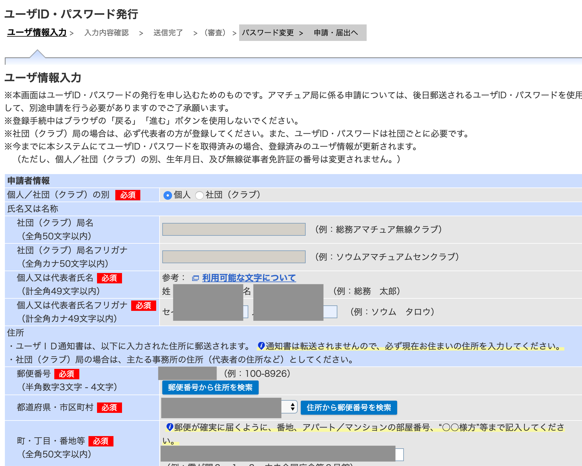 radio_station_signup_01.png